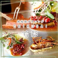 鉄板焼きダイニング 竹彩 ‐CHIKUSAI‐