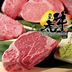 肉匠 牛虎 西中島店