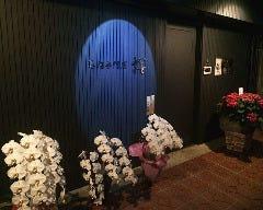 馬肉専門店 桜