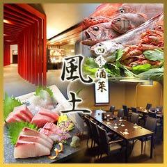四季酒菜 風土 芝本町店
