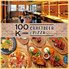 Craft beer&PIZZA 100K 四条烏丸店