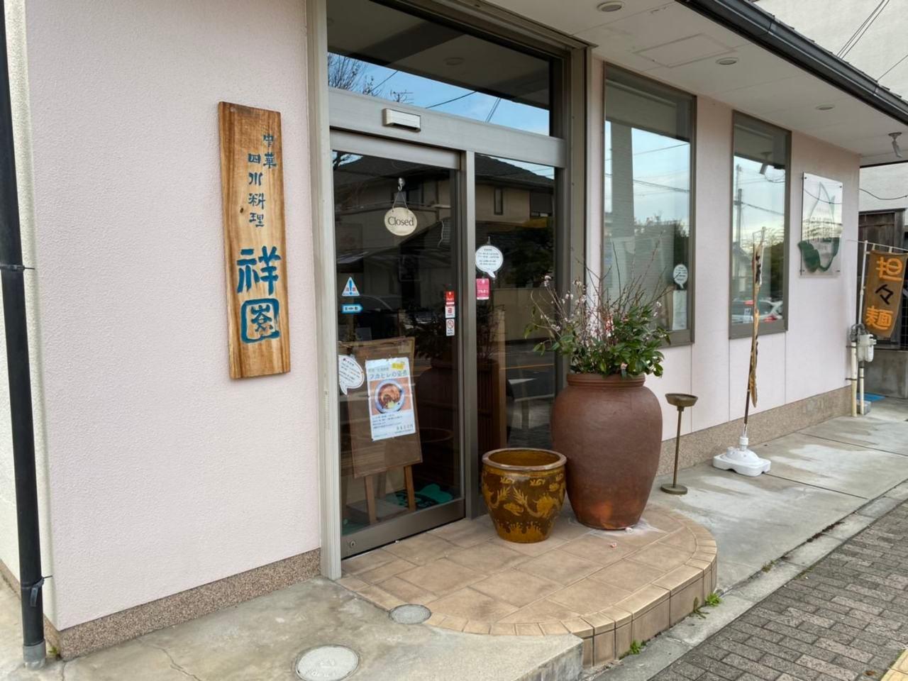 中華四川料理 祥園
