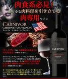 【アメリカ】カーニヴォ