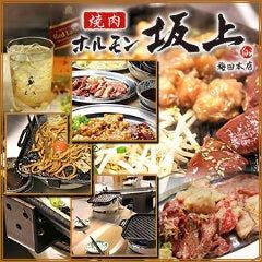 焼肉ホルモン 坂上 梅田本店
