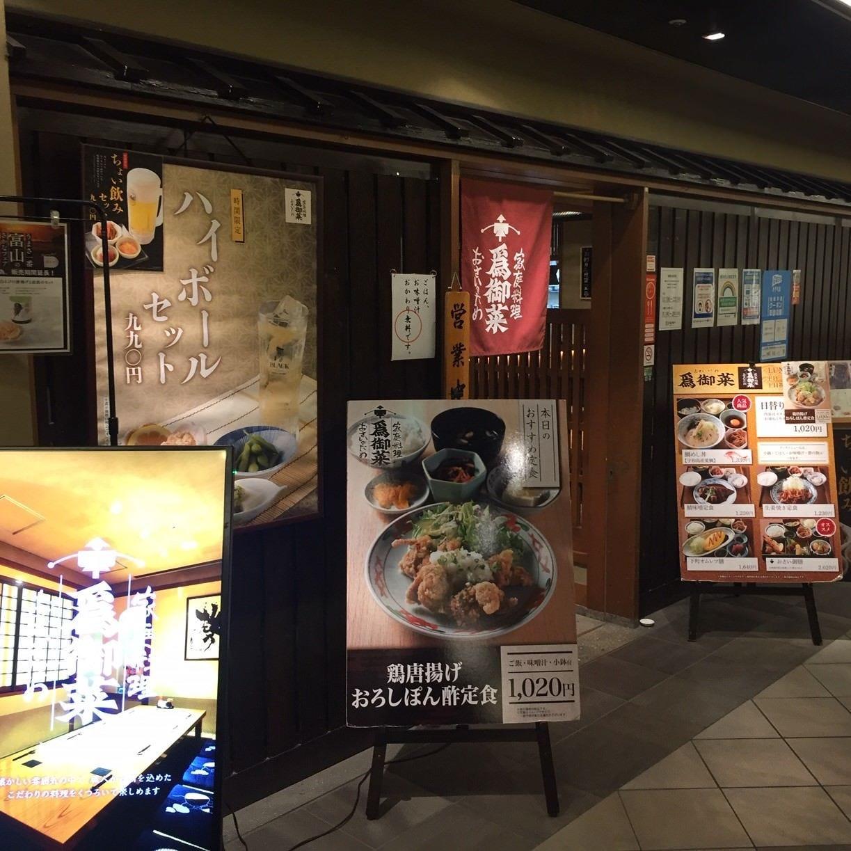 為御菜東京駅黒塀横丁