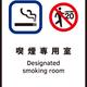喫煙専用室あります