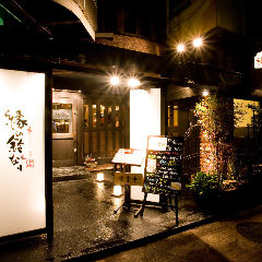 京おばんざいと海鮮 縁の鈴なり 豊橋松葉店