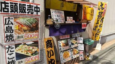 宴会個室・お好み焼き ジュウジュー 五井駅西口店 メニューの画像