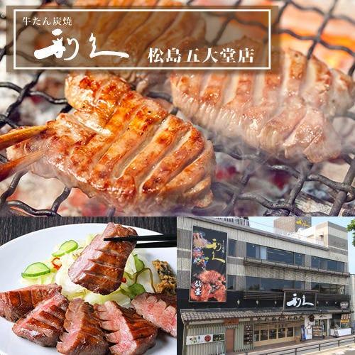 牛たん炭焼 利久 松島五大堂店