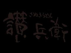 讃兵衛 成田空港第2ターミナル店