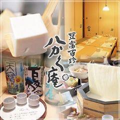 豆富料理と吟醸蒸し 八かく庵 大阪マルビル店