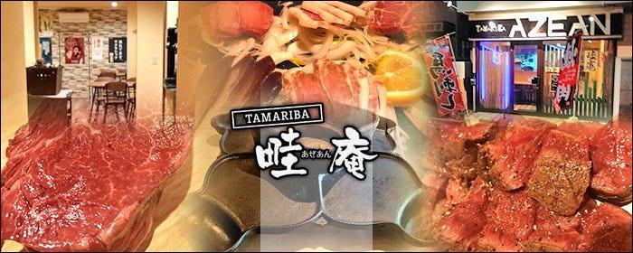 馬刺しと桜焼肉の店 TAMARIBA 畦庵