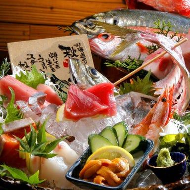 江坂 海鮮食堂 おーうえすと  コースの画像