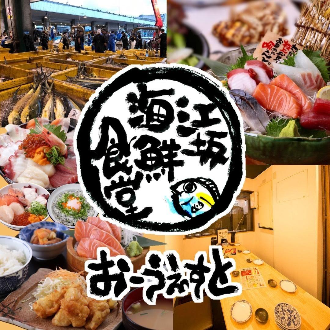 江坂 海鮮食堂 おーうえすと