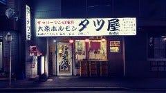 大衆ホルモン タツ屋 船橋店