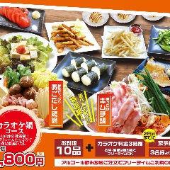 カラオケ&リゾート ハルハル 高知インター店