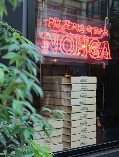PIZZERIA & BAR NOHGA (ピッツェリアアンドバー ノーガ) こだわりの画像