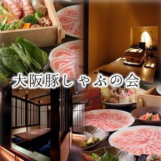 全席個室 大阪豚しゃぶの会 本店
