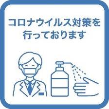 コロナ感染症予防対策
