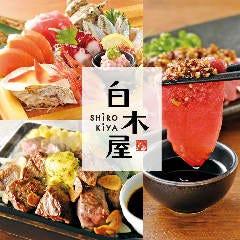 SHIROKIYA Totsukahigashiguchiekimaeten