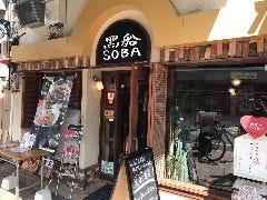 黒船SOBA ロープウェイ街店