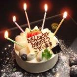 記念日にはオリジナルホールケーキをプレゼント!!なんと0円!