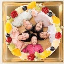 <特製オーダーケーキ付+2H飲放付 お祝いコース 4,500円(税抜)>6名様~