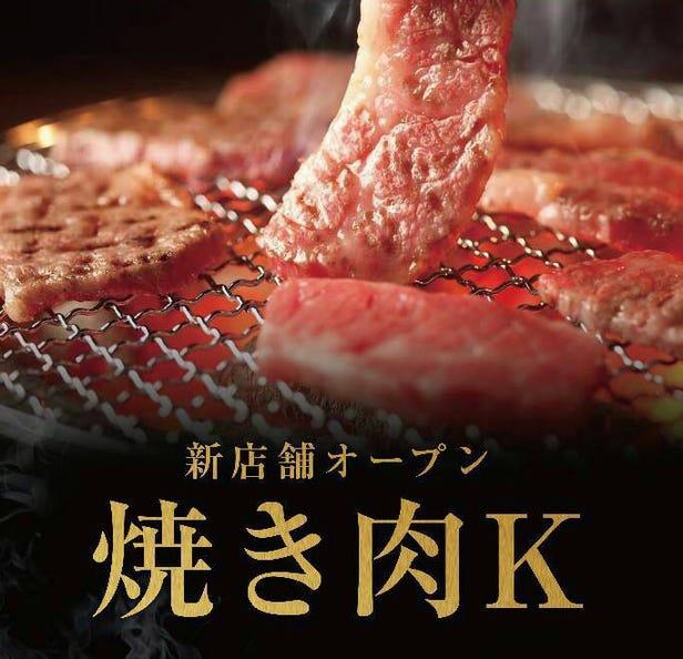 黒毛赤身肉専門店 焼肉 圭~K~ 上野