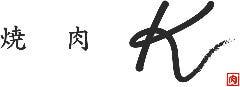 黒毛赤身肉専門店 焼肉 圭〜K〜 上野