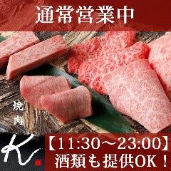 黑毛赤身肉专门店 烧肉 圭~K~ 上野