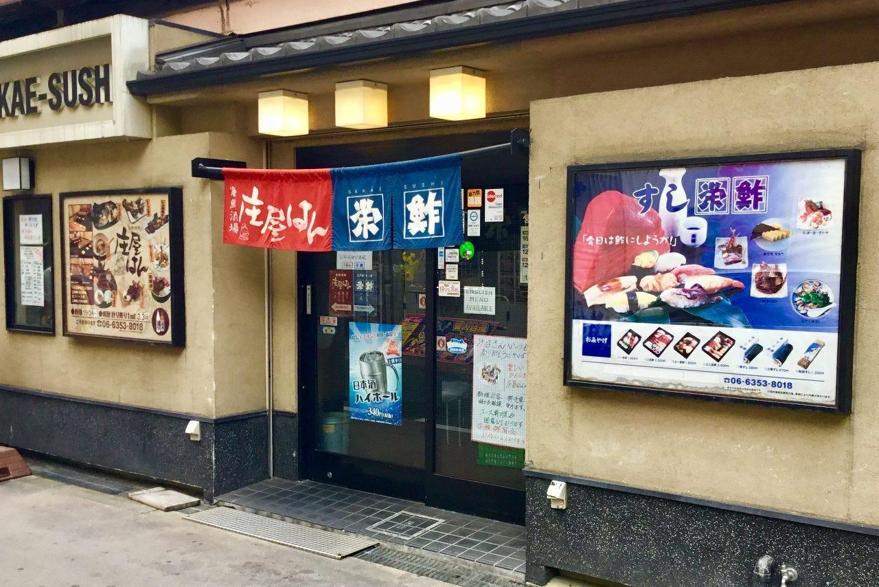 海鮮酒場 庄屋はん 京橋店