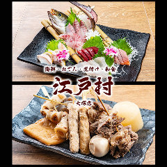 路地裏居酒屋 江戸村 武蔵新城店