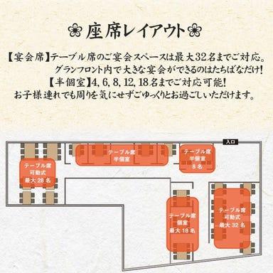 和食 たちばな グランフロント大阪 店内の画像
