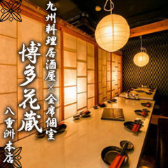 九州料理居酒屋×全席個室 博多花蔵 八重洲本店