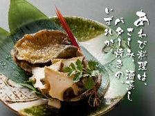 あわびをお好きな調理法で愉しめる「貝紫コース」山形名物芋煮など全7品