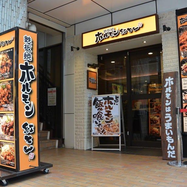 广岛风铁板围酒屋 べにぼち 高田马场店