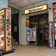 広島風鉄板囲酒屋 べにぼち 高田馬場店