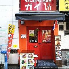 タイ風居酒屋 ガイ 京橋店