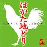 【はかた地どり】抜群の食べ応え、地鶏の旨み。【福岡県内】