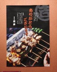 炭火焼鳥 吉平 東野店