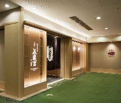 京懐石美濃吉 横浜ランドマークプラザ店