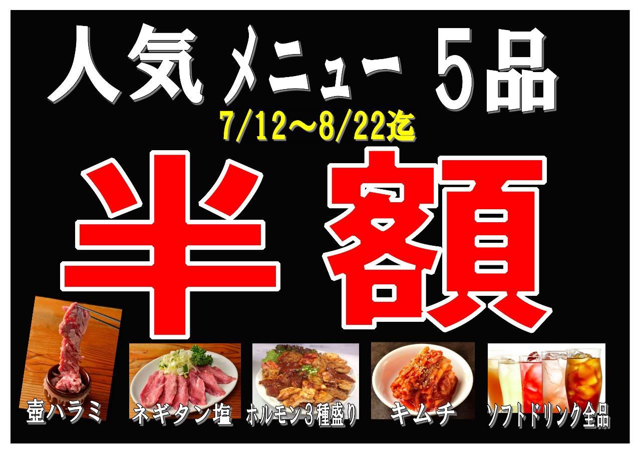ホルモン焼肉 縁(エン) 赤羽店