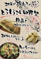 【期間限定】とうもろこし収穫祭!