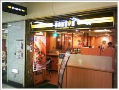 ドトールコーヒーショップ 新宿サブナード店