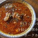 パイシーパイス(Spicy Spice)