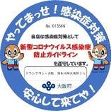 大阪感染防止宣言ステッカー発行店です