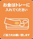レジ周りの飛沫防止シート、金銭授受時におけるトレイの使用