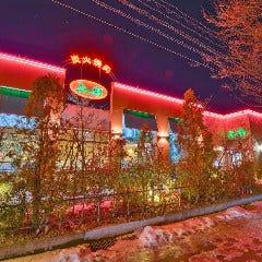 米沢牛炭火焼肉 上杉 福島店