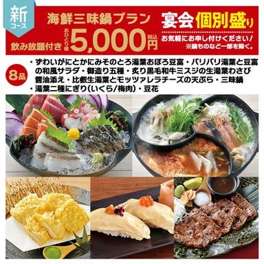 個室空間 湯葉豆腐料理 福福屋 宮原東口駅前店 こだわりの画像