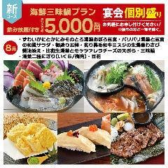 個室空間 湯葉豆富料理 月の花 福島東口駅前店